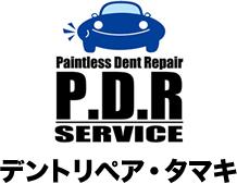 岐阜県で車の凹み修理、出張修理、デントリペア|デントリペア・タマキ